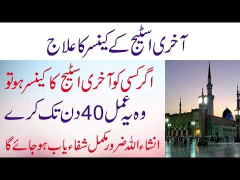 Surah Maryam Se Cancer Ka Ilaj   Wazifa For Cancer Treatment