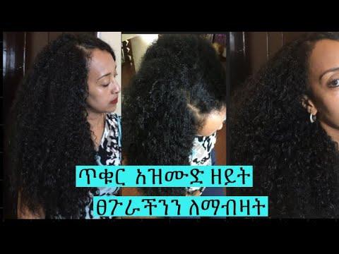 የጥቁር  አዝሙድ  ዘይት ብዛት ላለው  ጤናማ ፀጉር/ Thicken your hair with black seed oil