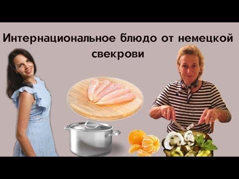 Куриная грудка в мандариново-грибном соусе со сливками