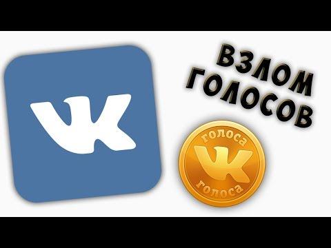 Как накрутить голоса VK и словить вирусы – ЧЁРНЫЙ СПИСОК #18 😡