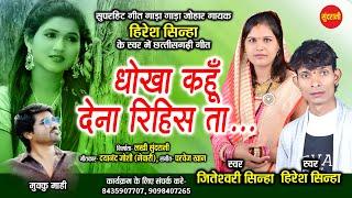 Dhokha Kahu Dena Rihis Ta  - धोखा कहूँ देना