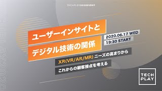 これからの顧客接点を考える、XR(VR\/AR\/MR)ニーズの高まりからみるユーザーインサイトとデジタル技術の関係