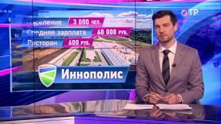 Малые города России: Иннополис - самый молодой и самый маленький город России