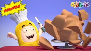 Чуддики   Подарок на День Рождения   Смешные мультики для детей