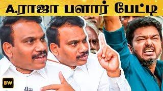 SARKAR-க்கு பின் Vijay-க்கு அரசியலில் இடம் உண்டா? A.Raja பளார் பேட்டி | MT201