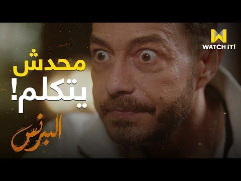 مسلسل البرنس.. فتحي يهدد عادل ونورا