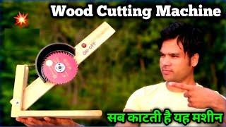 🔥लकड़ी प्लास्टिक काटने की मशीन |how to make saw | homemade table saw or bench saw| wood saw