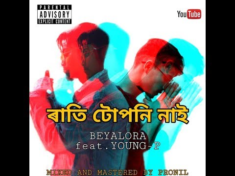 RATI TUPONI NAI | BEYALORA feat.YOUNG-P (mixed by-PRONIL) | BLISS BEAT