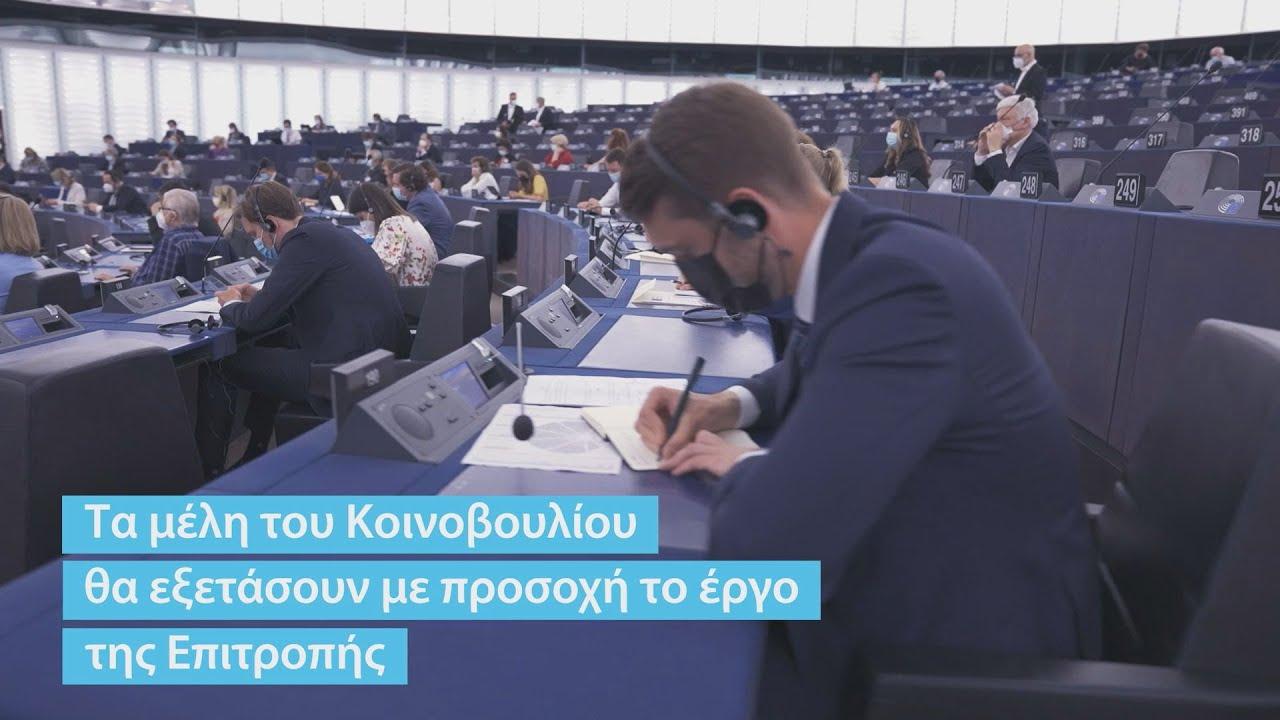 Συζήτηση για την Κατάσταση της ΕΕ το 2021, στις 15 Σεπτεμβρίου