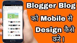 Blogger Blog Ko Mobile Se Design Kaise Kare ? {How To Design Blogger Blog by Using Mobile Phones}