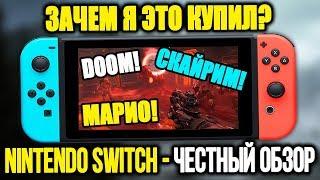 ЗАЧЕМ Я ЭТО КУПИЛ? Честный обзор Nintendo Switch (Skyrim, Doom, Zelda, Mario)
