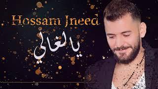 يالغالي - حسام جنيد 2019