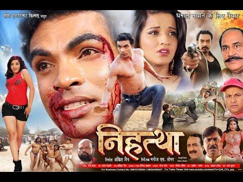 Nihattha - निहत्था - Bhojpuri Movie 2015 || Hot Monalisa || Latest Bhojpuri Full Film