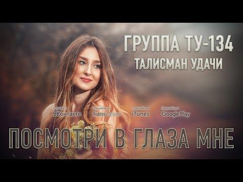 Группа ТУ-134 – Посмотри в глаза мне (2017)
