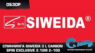 Видеообзор cпиннинга Siweida 3 L Carbon spin Exclusive 2.10m 2-10g