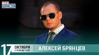 Алексей Брянцев в гостях у Ксении Стриж («Стриж-Тайм», Радио Шансон)