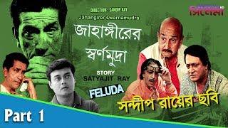 Jahangirer Swarna Mudra   জাহাঙ্গীরের স্বর্ণমুদ্রা   Bengali Movie Part 01   Sabyasachi Chakraborty