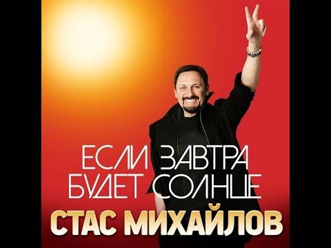 """Стас Михайлов """"Я столько не выпью"""""""