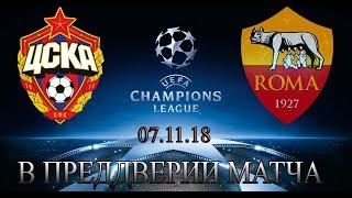 FIFA 19 ЦСКА Москва Рома Рим Лига Чемпионов 07.11.18
