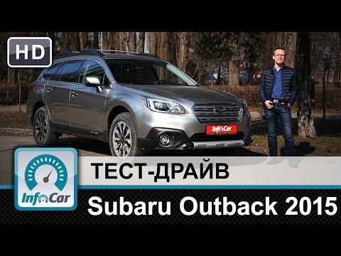 Subaru  Outback Универсал класса D - тест-драйв 2