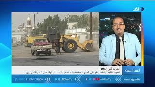 خبير: معركة تحرير الحديدة تدخل مرحلة حرب الشوارع