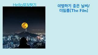[신곡] 더필름X정동원 이별하기 좋은 날씨[가사첨부]