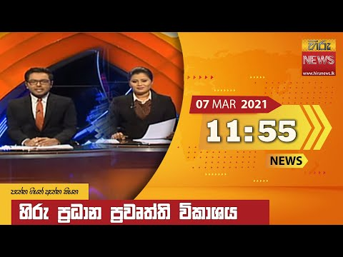 Hiru News 11.55 AM | 2021-03-07