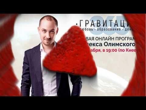 Алекс Олимской - Гравитация