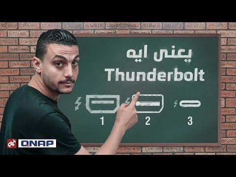 كيف بدأ الـ Thunderbolt ؟