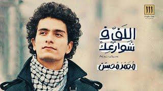 تحميل اغاني محمد محسن - البحر بيضحك ليه | Mohamed Mohsen - El-Bahe Bedahak Leh MP3