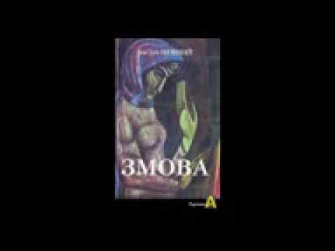 Богдан  Певний  Змова - YouTube