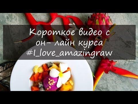 короткое видео о нашем он-лайн курсе по живой кухне