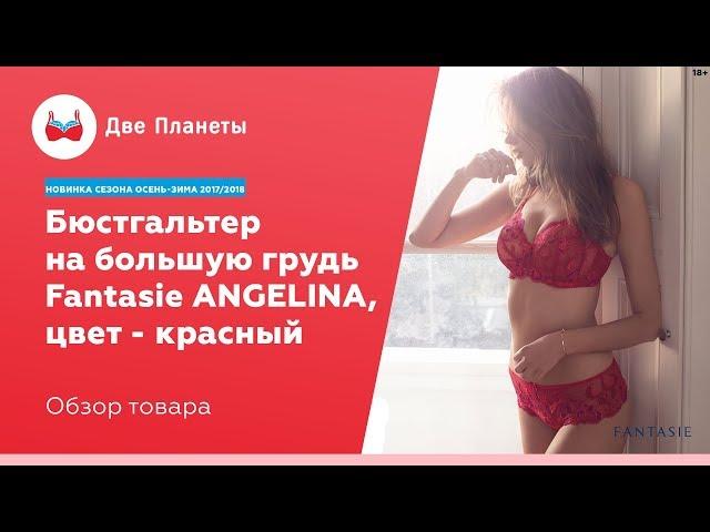 Видео Бюстгальтер FANTASIE ANGELINA 9552, Красный