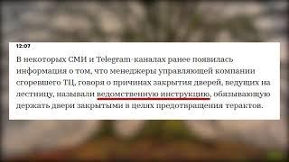 Пожар в ТРЦ Кемерово 25.03.2018 ЗИМНЯЯ ВИШНЯ!