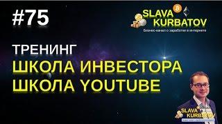 #75 ТРЕНИНГ ШКОЛА ИНВЕСТОРА И ШКОЛА YOUTUBE