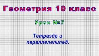 Геометрия 10 класс Урок 7