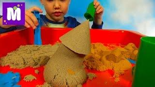 Кинетический песок лепим замок из песка формочками