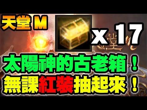 【天堂M】太陽神的古老箱17個!無課紅裝抽起來!