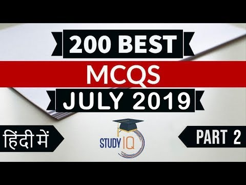 Best 200 JULY 2019 Current Affairs in Hindi Part 2 - Finest MCQ for all exams by Study IQ