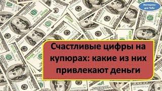 Счастливые цифры на купюрах: какие из них привлекают деньги