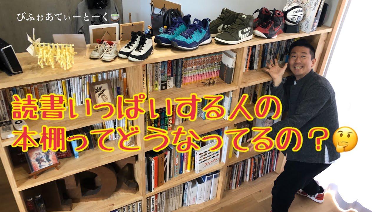 【本棚紹介】読書いっぱいする人の本棚ってどうなってるの?