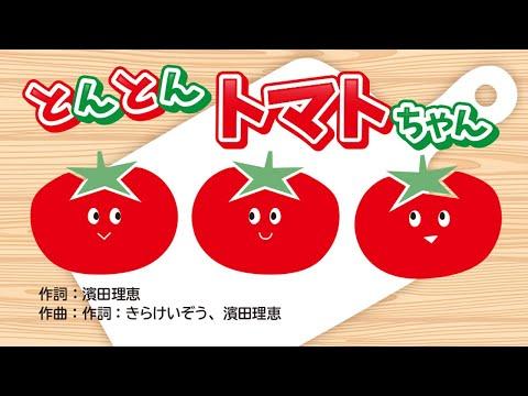 , title : 'とんとんトマトちゃん (いないいないばぁっ!)【赤ちゃん泣き止む】30分連続