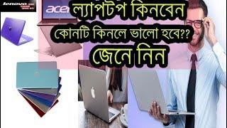 ল্যাপটপ কোনটি ভালো??Whicj Laptop Is Best Dell_HP_Accer_Asus_Lenovo_Best Laptop FOr You