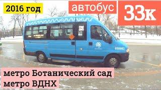 Автобус 33к (533) метро Ботанический сад - метро ВДНХ (по территории ВДНХ)
