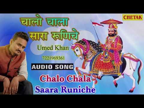 Download Baba Ramdevji New Bhajan 2015 Chalo Ji Chalo