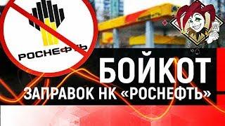 #НЕТМОНОПОЛИИ - Бойкот Роснефть - Рост цен на бензин - Ложь Путинского режима