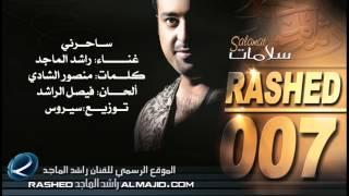 تحميل اغاني ساحرني - راشد الماجد | 2007 MP3