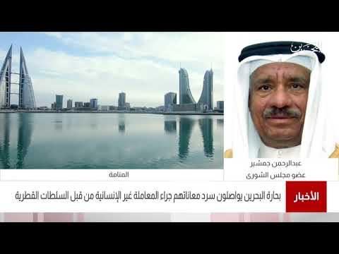 البحرين مركز الأخبار مداخلة هاتفية مع عبدالرحمن جمشير عضو مجلس الشورى 18 01 2021