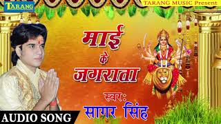 Sagar Singh Devi Geet - Full Audio Song - New Bhojpuri Bhakti Hit Song - Download this Video in MP3, M4A, WEBM, MP4, 3GP