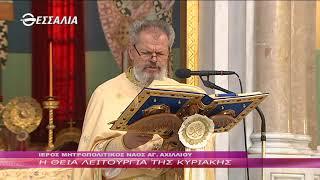 Η Θεία Λειτουργία της Κυριακής 20 9 2020